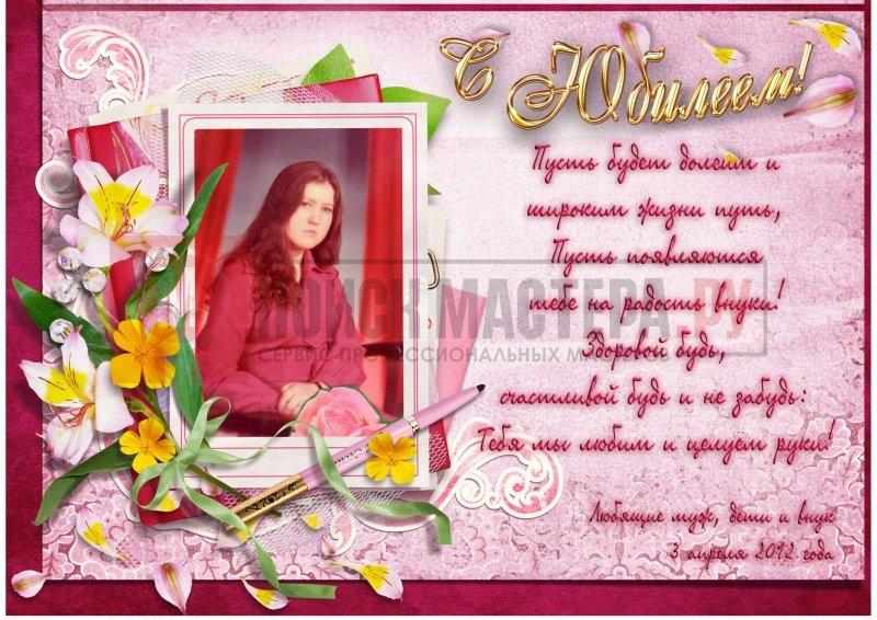 Поздравление с днем рождения в фотоальбом